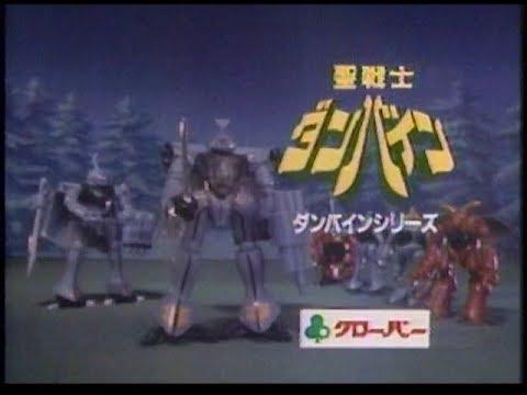 聖戦士ダンバイン 第16話「東京上空」本放送についていた提供とCM