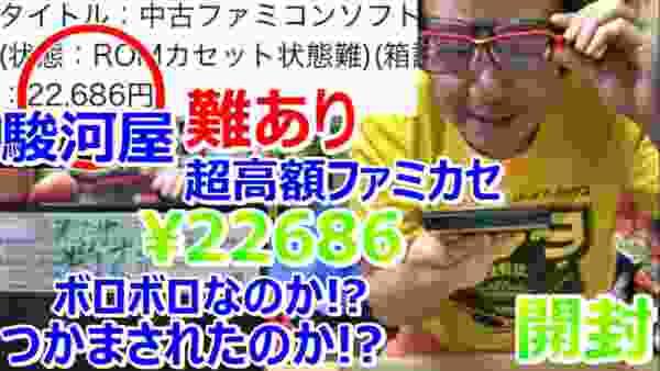 【高額ファミコン】状態難あり 2万円超 駿河屋 高額ファミカセ 激レアゲーム お宝発見【開封動画】【ゲーム芸人フジタ】