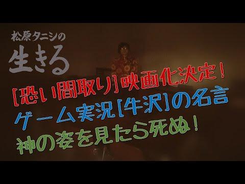 第24回『松原タニシの生きる』ラジオ関西2020年2月1日放送