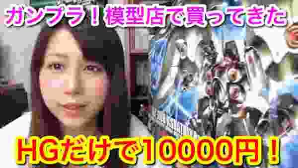 【ガンプラ10000円爆買い】今回はHGばっかり模型屋さんで買ってきた★プラモデル 機動戦士ガンダム Gundam ガンプラ Gunpla