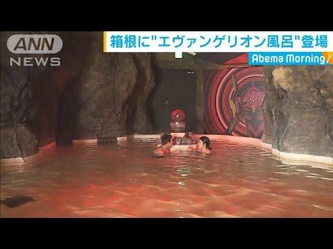"""神奈川・箱根町 """"エヴァンゲリオン風呂""""登場(20/01/10)"""