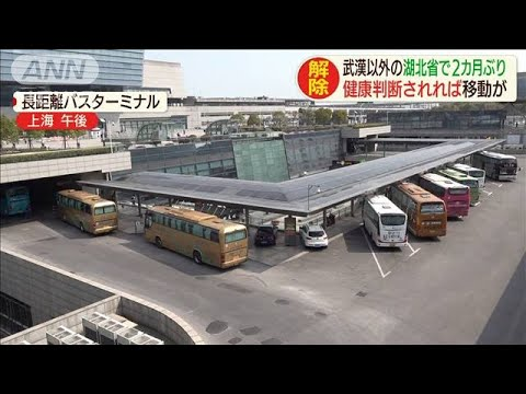 武漢以外の湖北省で交通封鎖を解除 2カ月ぶり(20/03/25)