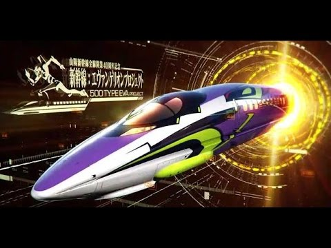 今秋より「新幹線:エヴァンゲリオン プロジェクト」を始動します。