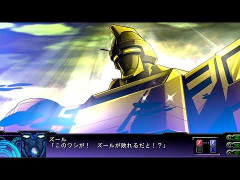 【スパロボ】ゴッドマーズ系 武器演出まとめ