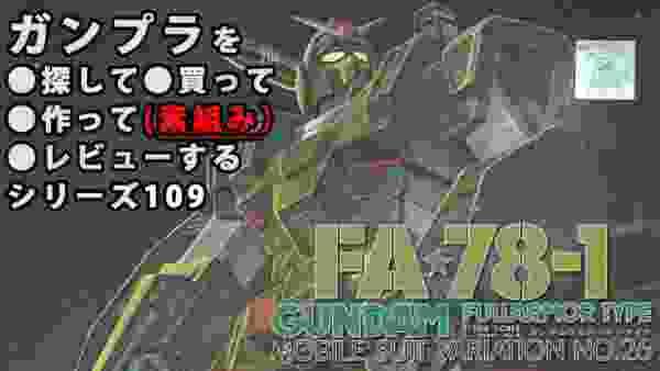 ガンプラ/ガンダム フルアーマータイプ(旧キット・FA-78-1・1/100)製作(素組み)レビュー動画 109/機動戦士ガンダムMSV【ゆい・かじ/Yui Kaji】