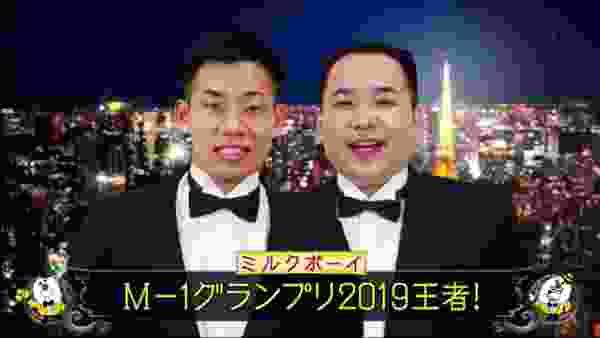 【今年一番ウケたネタ大賞】 ミルクボーイ