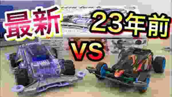 23年前のミニ四駆 vs 最新ミニ四駆の結果が衝撃的だった