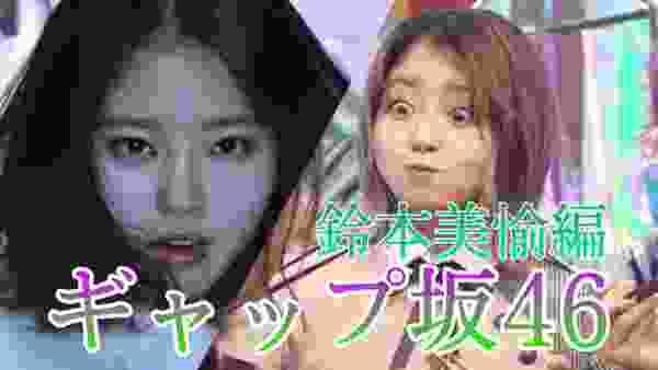 【欅坂46】ギャップ坂46 鈴本美愉編【けやかけ】