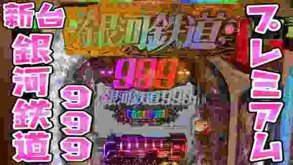 新台【銀河鉄道999】メーテル電車でGOさらば諭吉【このごみ994養分】スリーナイン