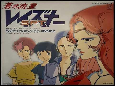Blue Comet SPT Layzner 蒼き流星SPTレイズナー 日本 Japan ED 1985