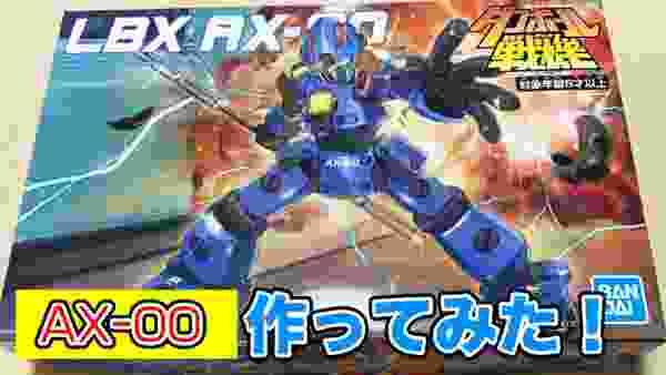 ダンボール戦機『LBX AX 00』作ってみた!