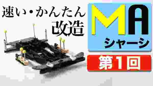 【ミニ四駆】「MAシャーシ・速い・かんたん改造 第1回」