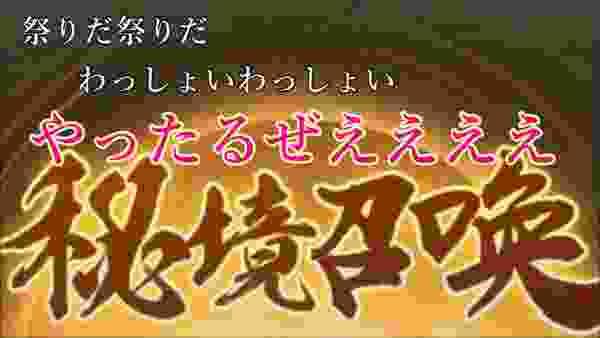 【陰陽師onmyoji 】折角なんで秘境召喚3回ぐらいやってみた。【ガチャ】