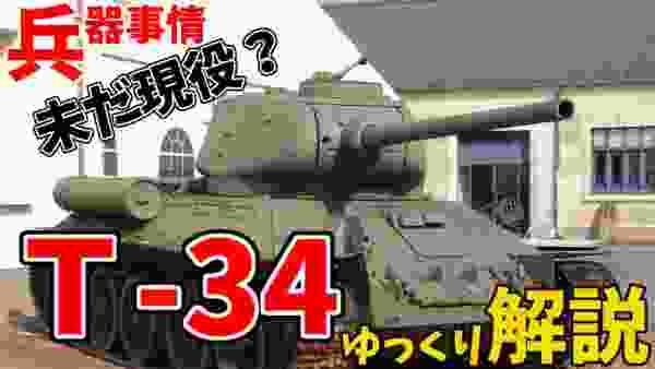 【兵器紹介】未だに一部現役、ソ連製中戦車T 34【ゆっくり解説】