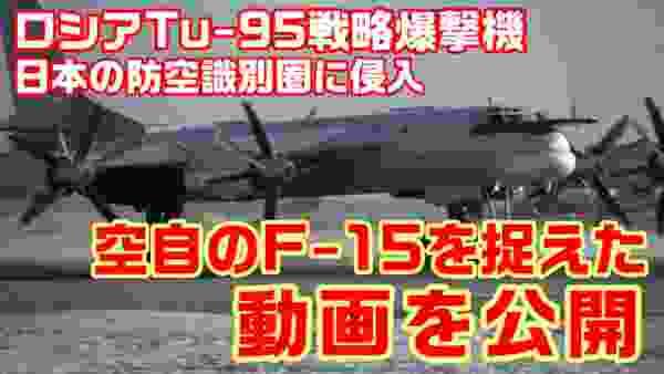 ロシアTu-95戦略爆撃機、日本の防空識別圏侵入スクランブルした空自のF-15をとらえた映像を公開