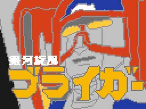 銀河旋風ブライガー(TVサイズ)【神威がくぽ:カバー】