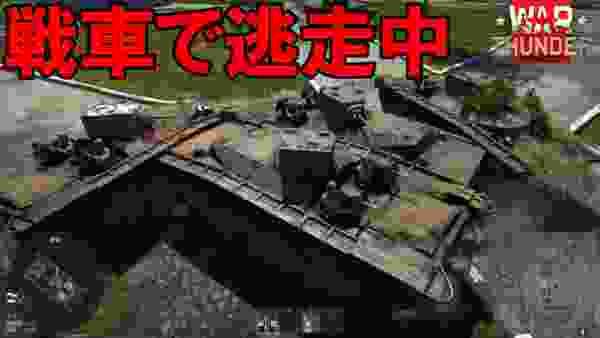[WarThunder] 戦車で逃走中をしてみた 前編