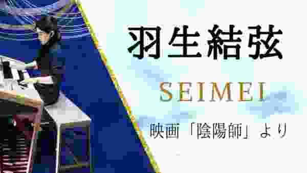 【羽生結弦】 Yuzuru Hanyu SEIMEI  映画「陰陽師」より エレクトーン