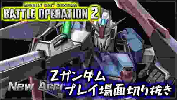 【バトオペ2】Zガンダムプレイ画面&PVEモードのデモプレイ(公式生配信より切り抜き)