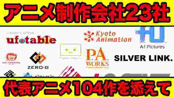 アニメーション制作会社23社を代表アニメーション104作品と共にご紹介!!【制作会社マウントを無くそうの会】