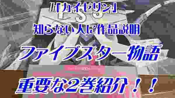 「カイゼリン」知らない人に作品紹介 ファイブスター物語 重要な2巻紹介!!