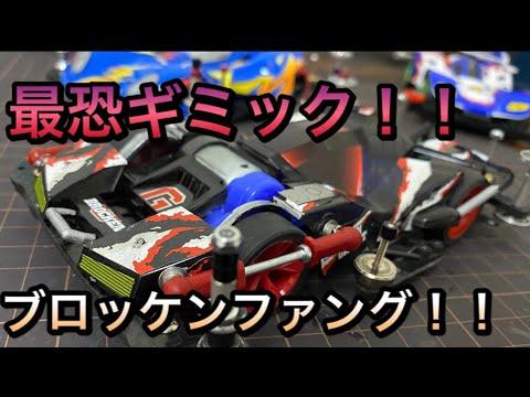 【ミニ四駆】最恐ギミック搭載ブロッケンGとスピンアックスを作ってる件