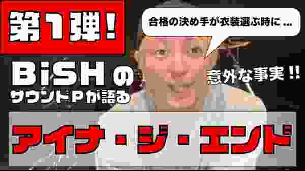松隈ケンタが語るBiSHのメンバー!【アイナ・ジ・エンド編】